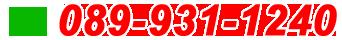 電話番号089-931-1240
